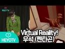 [PENTAGON - Wooseok]  Virtual Reality - the visitor HeyoTV [170622]