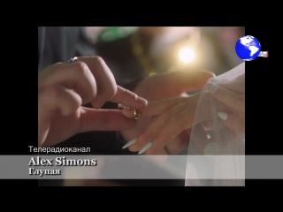 Alex Simons - Глупая