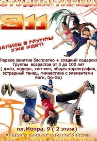 Dance Studio, 1 августа , Челябинск, id217511252