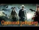 Одинокий рейнджер - Русский Трейлер 2013