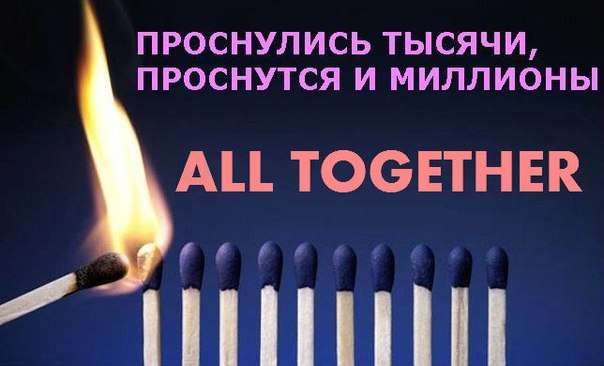 All Together Пирамида