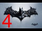 Прохождение игры Batman: Arkham Origins ч4. Бэтмен: Летопись Аркхема