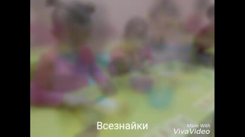 Детский развивающий клуб ЛогоС группа ВСЕЗНАЙКИ для детей с 5 лет ( 1ый этап подготовки к школе)