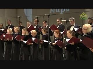Концерт Патриаршего хора на фестивале «Песнопения христианского мира»