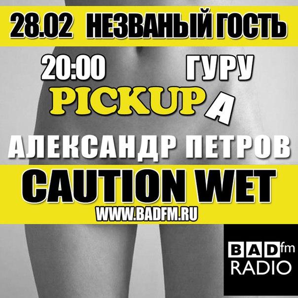Александр Петров в программе незваныйгость на badfmradio
