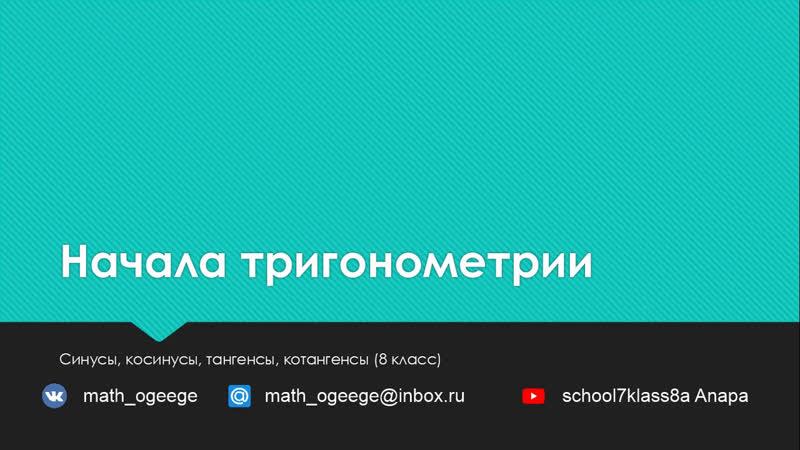 ГЕОМЕТРИЯ Начала тригонометрии Синусы косинусы тангенсы 8 класс