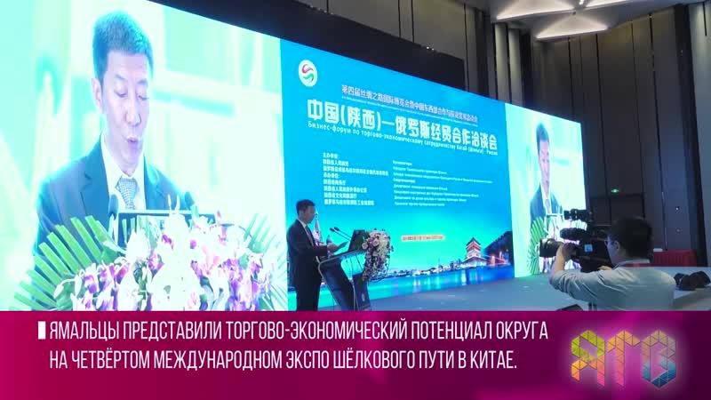 Ямальцы представили торгово-экономический потенциал округа на Четвёртом международном ЭКСПО Шёлкового пути в Китае.