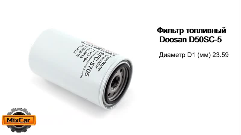 Фильтр топливный Doosan D50SC-5 (65125035016)