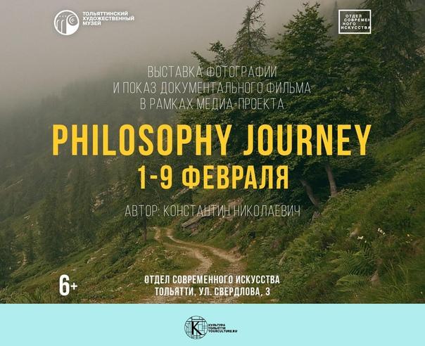 Выставка «Философское путешествие»