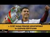● 15 лет назад Роналду дебютировал за сборную Португалии