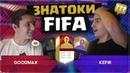 ЗНАТОКИ FIFA 1 КЕФИР ПРОТИВ ГУДМАКСА