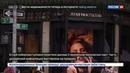 Новости на Россия 24 • В Америке хакеры украли данные владельцев 5 миллионов банковских карт