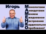 Игорь Маменко-Igor Mamenko-Бесплатный секс