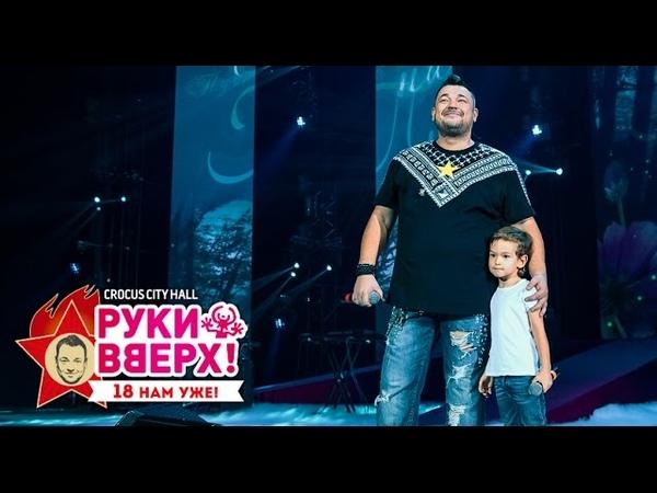 Сергей Жуков и Энджел Жуков – Мужички @ Crocus City Hall, 07.11.15