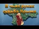 В чьих руках судьба Крыма.