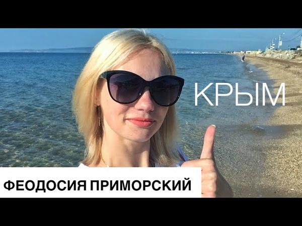 Крым. Феодосия. Приморский. 10 лет спустя