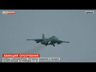 Захваченный ополченцами Су-25 нанёс удар по украинским военным.  «LIFENEWS» ©