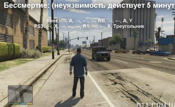 Игры Гта 5 Русские Машины