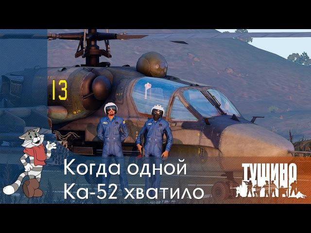 Когда одного Ка-52 хватило - Серьёзные Игры на Тушино [SG] ArmA 3