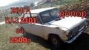 Купил ВАЗ 2101 донор для минитрактора за 2500р