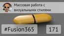 Массовая работа с визуальными стилями во Fusion 360 - Выпуск 171
