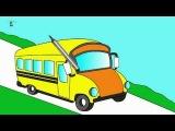 Мультик - Раскраска. Автобус. Учим цвета