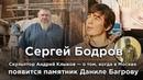 Автор памятника герою Сергея Бодрова Данила это наш русский типаж