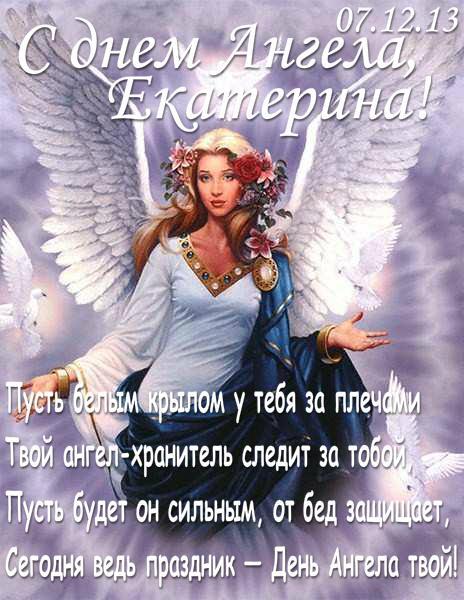 Поздравление с днем ангела екатерин