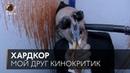 МойДругКинокритик «Хардкор» Ильи Найшуллера
