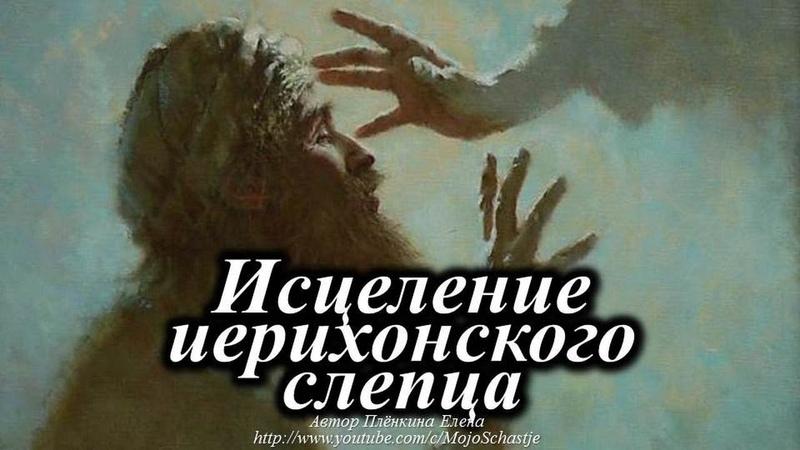 Исцеление иерихонского слепца. Чудеса Иисуса Христа. Healing the blind man. The Miracles of Jesus