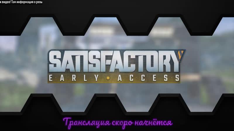 Satisfactory ▷▷▷ Внезапный стрим.