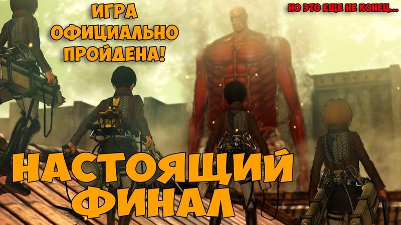 НАСТОЯЩИЙ ФИНАЛ / КОНЦОВКА Attack on Titan A.O.T. Wings of Freedom Прохождение на русском » Freewka.com - Смотреть онлайн в хорощем качестве