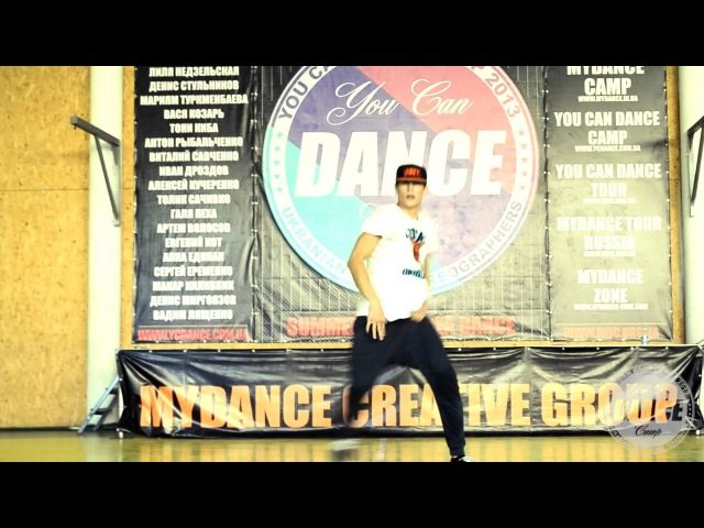 YOU CAN DANCE camp 2013 Makar Kilivnik Tyga - Molly feat. Wiz Khalifa Mally Mall