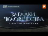 Загадки человечества с Олегом Шишкиным. Выпуск 169. (2018.06.06)