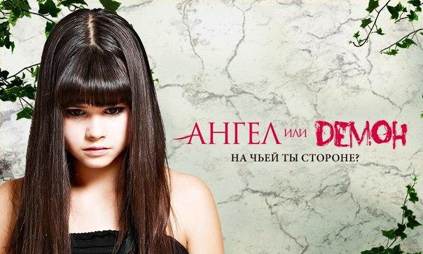 смотреть онлайн ангел или демон сериал: