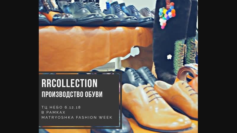 RRcollection производство обуви
