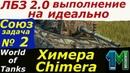 Выполнение ЛБЗ 2.0 танк Химера(Chimera) Союз задача №2 на идеально!world of tanks!михаилиус1000