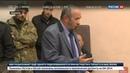 Новости на Россия 24 • Суд отпустил сына главы МВД Украины под личное обязательство
