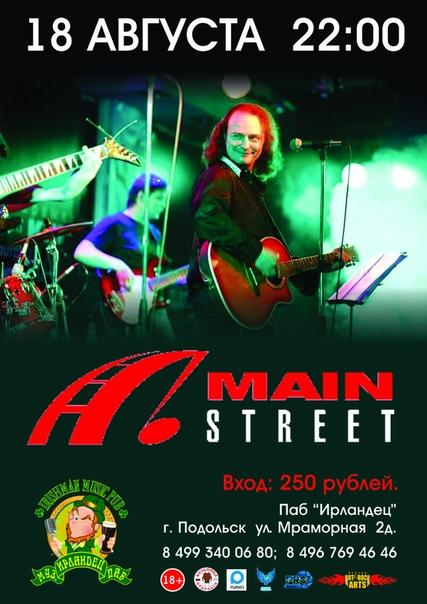 MAIN STREET в Пабе ИРЛАНДЕЦ 18.09.2018