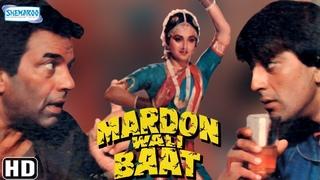 Mardon Wali Baat (1988) (HD) Hindi Full Movie - Dharmendra | Jaya Prada | Sanjay Dutt