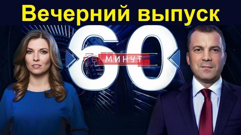 60 минут Азовец принимает новую смену Украина готовит поколение радикалов 14 08 2018 HD