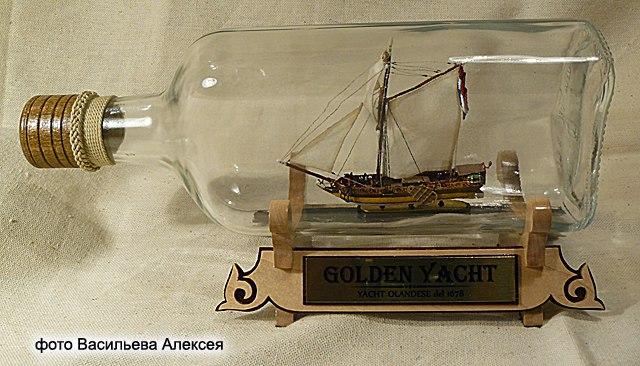 GOLDEN YACHT корабль в бутылке. Масштаб 1:300 ZAFwpRMlyQc