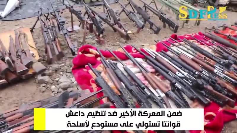 Захваченное вооружение террористов в Багузе Факхани