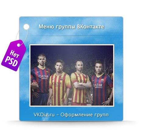 ���� ��� ������ ��������� FC Barcelona �2604