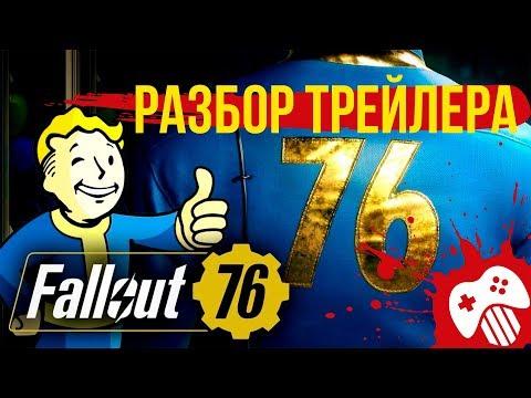 Вcё, что мы знаем о Fallout 76 разбор трейлера, инсайды и слухи