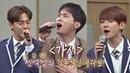 (감동적 콜라보♡) 첸(CHEN)x백현(BAEK HYUN)x경훈의 '가시'♪ 아는 형님(Knowing bros) 159회