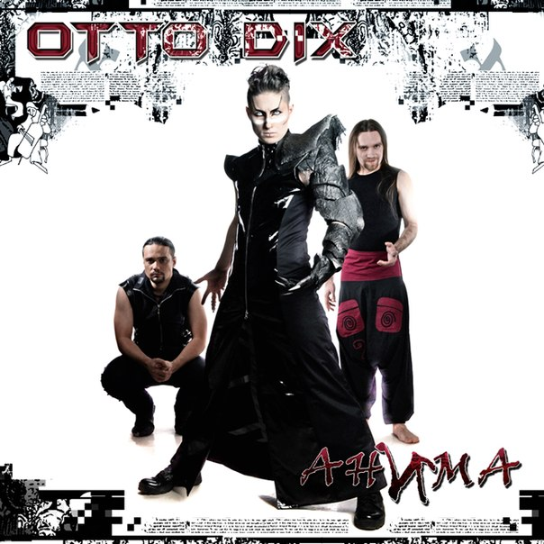 OTTO DIX - Анима
