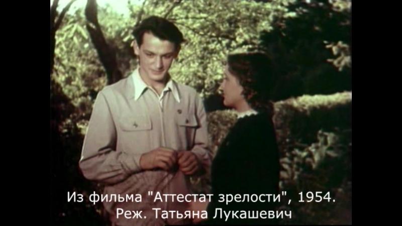 Советское свидание (из фильма Аттестат зрелости, 1954)