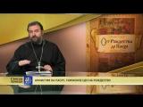 Протоиерей Андрей Ткачев. Амнистия на Пасху, снижение цен на Рождество