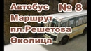 Березники автобус маршрута №8 Околица пл Решетова Березники Расписание Автобуса№8